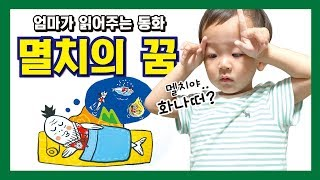 [엄마의 동화책 읽어주기] #11 멸치의 꿈(리틀전래북…