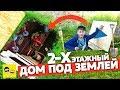 2-Х ЭТАЖНЫЙ ДОМ ПОД ЗЕМЛЕЙ - DIY