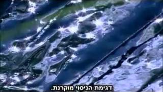 מים - המסתורין הגדול, סרט דוקומנטרי מתורגם לעברית