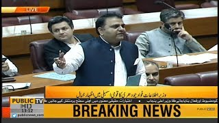 Information minister Fawad chaudhry speech in National assembly | 25 September 2018 | Public News