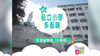 Publication Date: 2019-04-13 | Video Title: Think Big - 玫瑰崗學校(小學部)