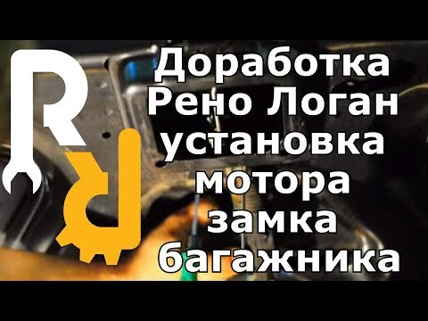 Доработка Рено Логан установка мотора замка багажника