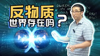 What is antimatter? Defeating nuclear energy as the ultimate energy source of the universe?