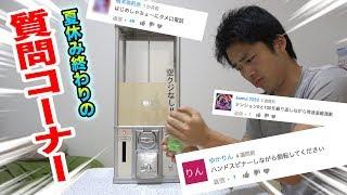 フィッシャーズの質問コーナーいってみよぉぉぉぉおお!! thumbnail