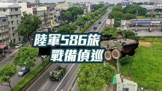 【586旅戰備偵巡】雲豹八輪甲車行經東海商圈 配合實況場景演練