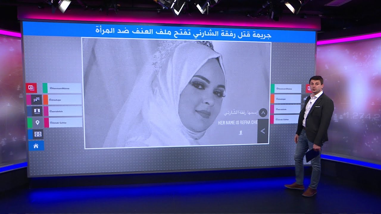 -أنا الضحية القادمة-.. شعار تونسيات بعد مقتل رفقة الشارني على يد زوجها الشرطي  - نشر قبل 3 ساعة