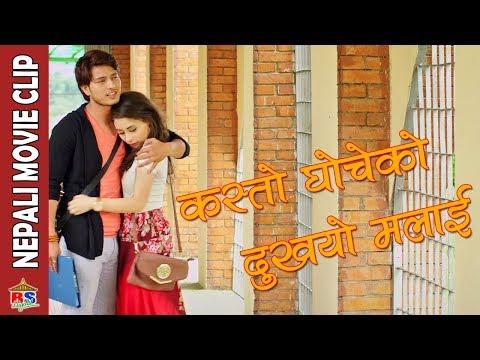 कस्तो घोचेको दुखयो मलाई    Nepali Movie Clip    Darpan Chhaya 2