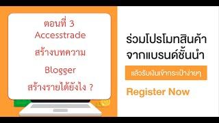 หาเงินจาก Accesstrade สร้างบทความ ใน Blogger วิธีแทรกรูป แทรกวีดีโอ ในบทความ ตอนที่ 3