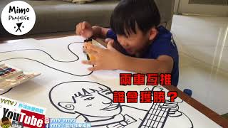 R孟來畫畫|電動感應車開箱 ft. YYTV許洋洋愛唱歌|mimophotolife
