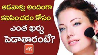 ఆడవాళ్లు అందంగా కనిపించడం కోసం..  | Why do Women Spend a Lot of Money on Their Looks | YOYO TV