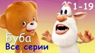 Буба - Все серии подряд (1-19 эпизод) мультфильм про бубу 2017 от KEDOO Мультфильмы для детей