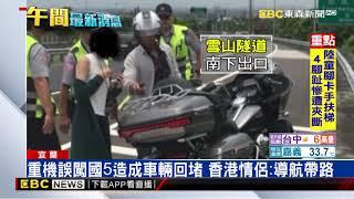 重機誤闖國5害車回堵!香港情侶:導航帶路