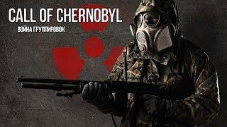 CALL OF CHERNOBYL - ВОЙНА ГРУППИРОВОК (#1)