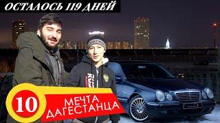 Отдал Авто за 1000 рублей.Купил Мерс.Проехал на диске 10км. w210