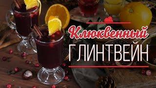Рецепт божественного глинтвейна [Cheers! | Напитки]