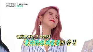 WEEKLY IDOL 313 GFRIEND X MAMAMOO Don't Dance Challange to