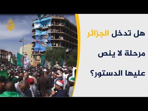 الحراك الشعبي بالجزائر يصر على تنحي رموز نظام بوتفليقة  - 12:54-2019 / 5 / 18