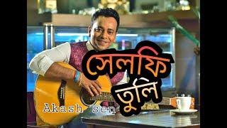 Selfie Akash Sen Tanuta Mp3 Song Download