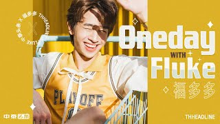 Download [VLOG] 1 Day with Fluke Natouch(福多多)