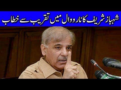 Shehbaz Sharif Ka Narowal Main Taqreeb Say Khitab - 25 May 2018