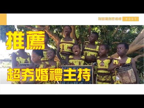 《高雄婚禮主持、推薦婚禮主持》2018非洲小孩也愛報囍囉-公益計畫