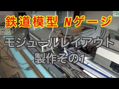 『鉄道模型 Nゲージ』試作モジュールレイアウト製作その1