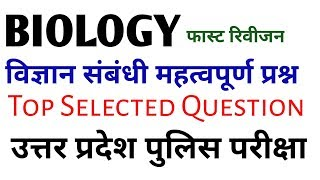 BIOLOGY-UP POLICE EXAM