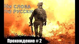 Главное не палиться. Call of Duty: Modern Warfare 2 [Прохождение  # 2] Высокий lvl