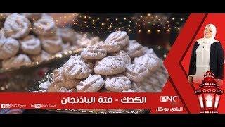 طريقه عمل كحك العيد  وفته الباذنجان | الشيف نونا | البلدي يوكل | pnc food