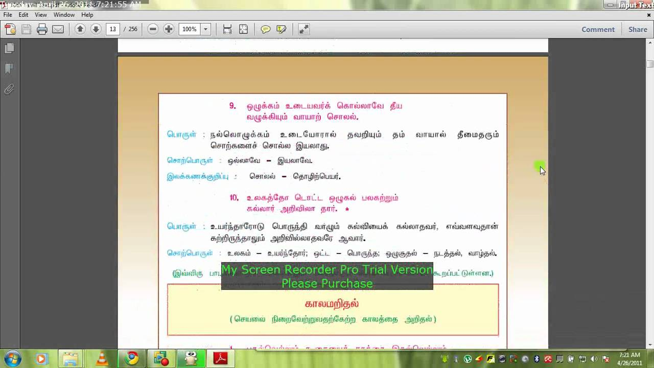 Samacheer Kalvi 8th Std Tamil Book