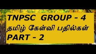 TNPSC Group 4 Exam Tamil Question and Answer - Tips and Tricks Part- 1/Future Tech