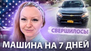 АРЕНДА МАШИНЫ ЗАКУПАЕМ ПРОДУКТЫ америка сша жизньвамерике молдова блог