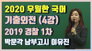 2020 우월한국어 기출외전 (4강) 2019 경찰 1…