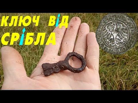 Останній коп з прошивкою 1.75 Срібло! #УкраїнськіКопачі #minelab #equinox800