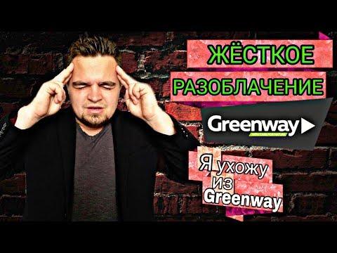 Greenway разоблачение. Я ухожу из Greenway (1 апреля)))