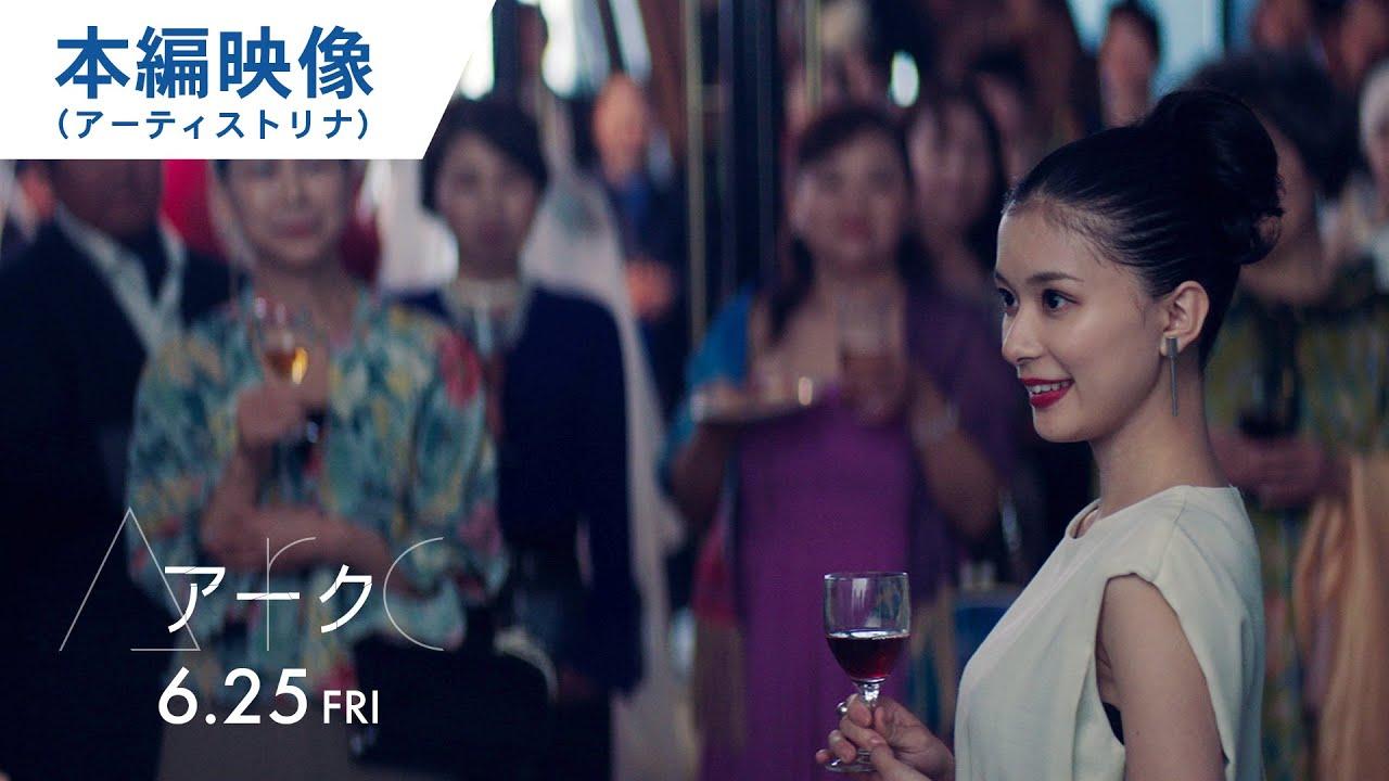 映画『Arc アーク』本編映像(アーティストリナ編)6月25日(金)公開