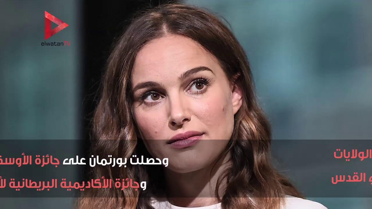 الوطن المصرية:تعرف على الممثلة ناتالي بورتمان التي رفضت جائزة النوبل اليهودي