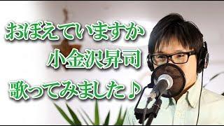 今回は小金沢昇司さんの新曲「おぼえていますか」に挑戦してみました♪ ...