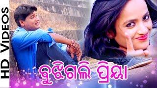 Bujhigali Priya Bujhigali    Odia Sad Album    HD Video