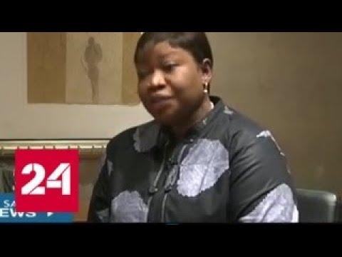 Месть США: главного прокурора Гаагского суда лишили визы - Россия 24