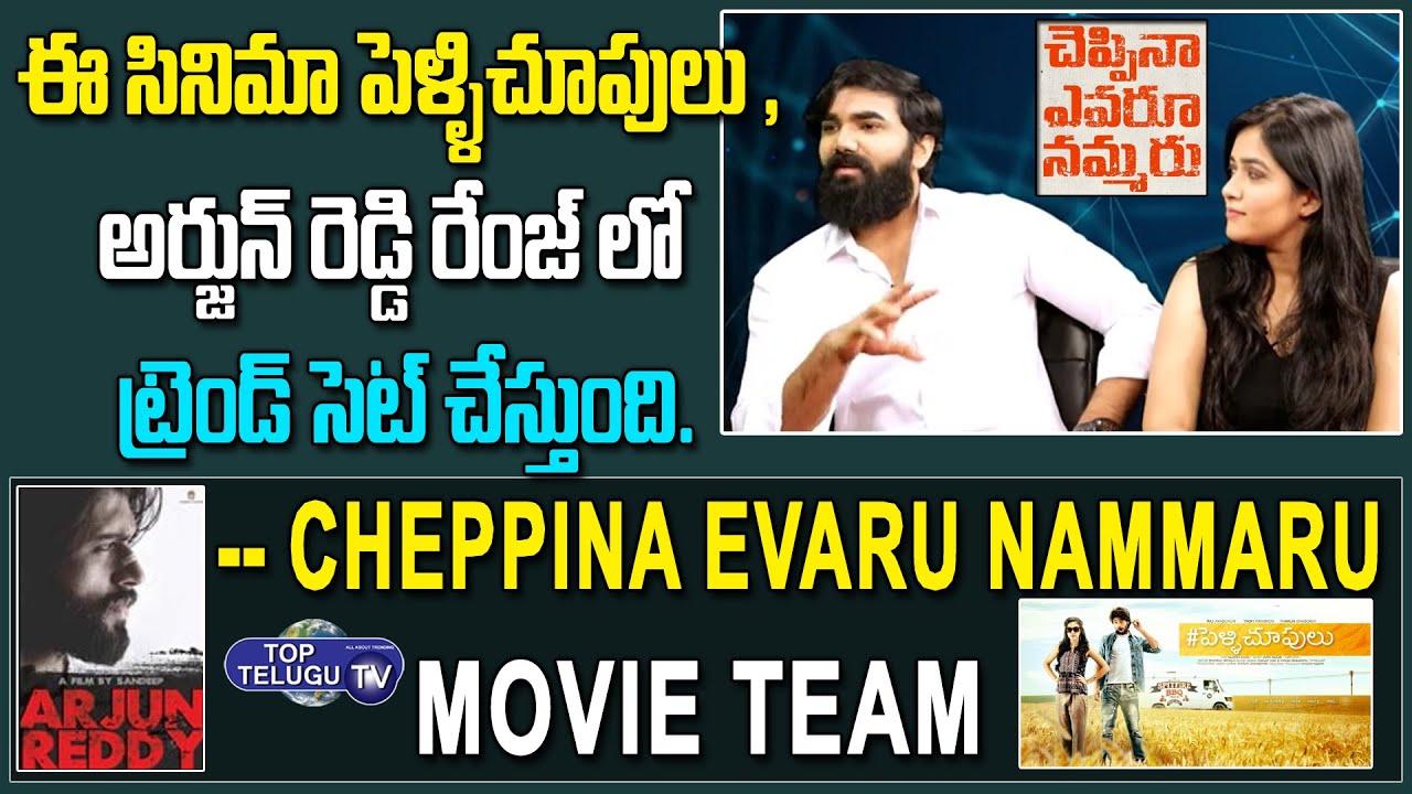 Cheppina Evaru Nammaru Movie Team Intresting Facts About Movie   Mulugu Top Telugu TV