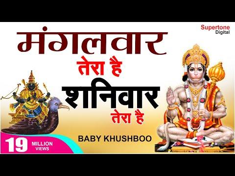 मंगलवार तेरा है शनिवार तेरा है ● Hanuman Bhajan ● बालाजी महाराज का हिट भजन