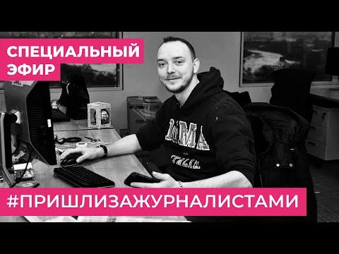 Задержание журналиста Ивана