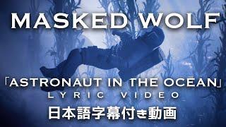 【和訳】 Masked Wolf「Astronaut In The Ocean」【公式】