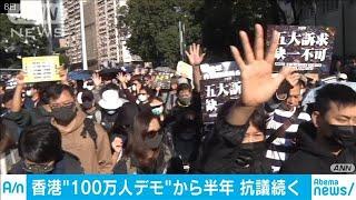 """交通妨害の呼びかけも 香港""""デモ""""きょうで半年(19/12/09)"""
