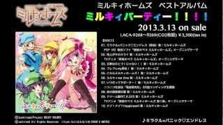【試聴動画】新曲「ミラクル×パニック エンドレス」【ミルキィベスト】