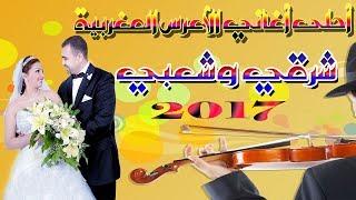 أحلى أغاني الأعراس المغربية شرقي وشعبي 2017 chaabi char9i mariage marocain