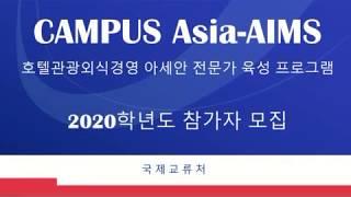 2020학년도 CAMPUS Asia AIMS 모집