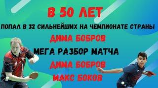 в 50 лет попал в 32 сильнейших на чемпионате страны! мега разбор матча Дима Бобров Макс Боков