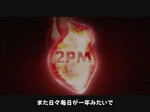 [日本語字幕] 2PM - Tired of Waiting(기다리다 지친다)